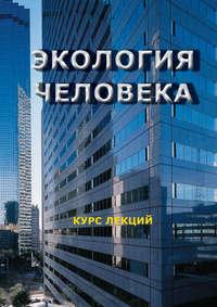 Лысенко, И. О.  - Экология человека. Курс лекций