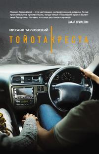 Тарковский, Михаил  - Тойота-Креста
