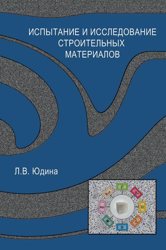 бесплатно Испытание и исследование строительных материалов Скачать Л. В. Юдина