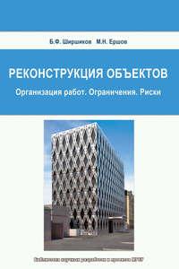 Ширшиков, Б. Ф.  - Реконструкция объектов: Организация работ. Ограничения. Риски
