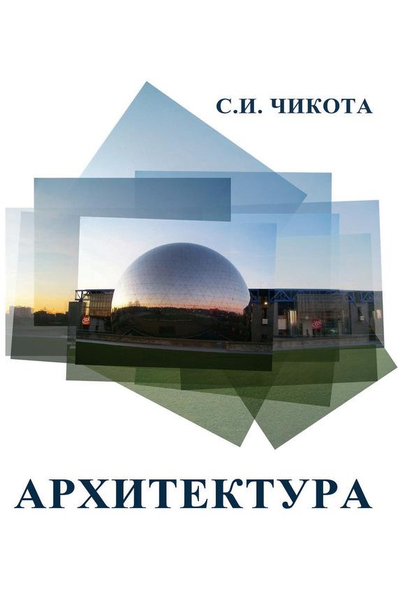 С. И. Чикота Архитектура связь на промышленных предприятиях