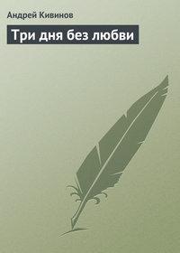 - Три дня без любви (сборник)