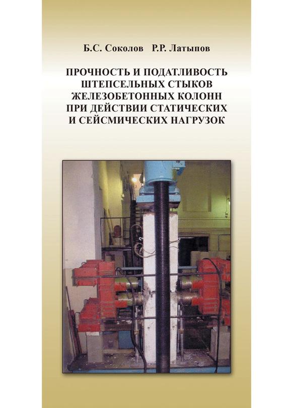 Б. С. Соколов бесплатно