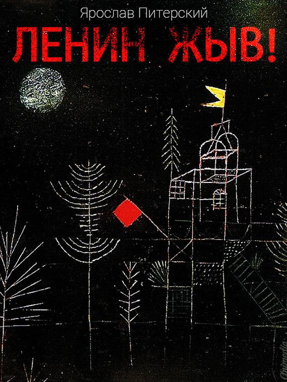Скачать Ленин жЫв бесплатно Ярослав Питерский