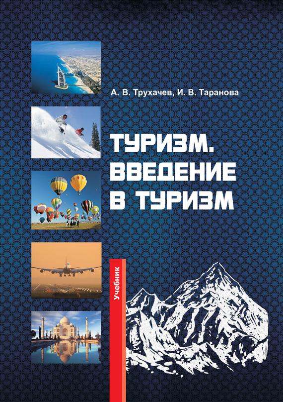 Скачать Туризм. Введение в туризм бесплатно Александр Трухачев