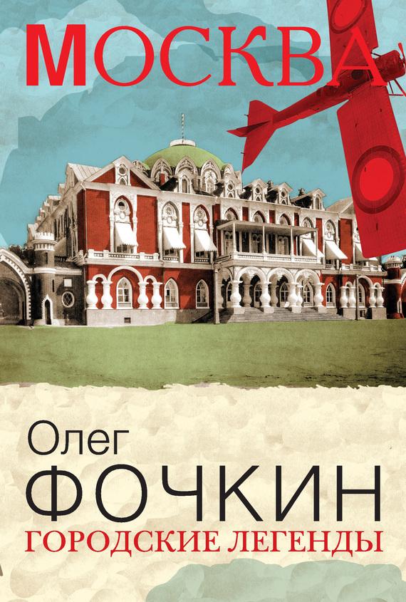 Обложка книги Городские легенды, автор Фочкин, Олег