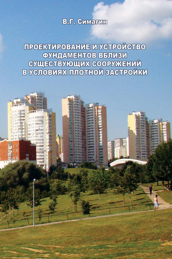 просто скачать В. Г. Симагин бесплатная книга