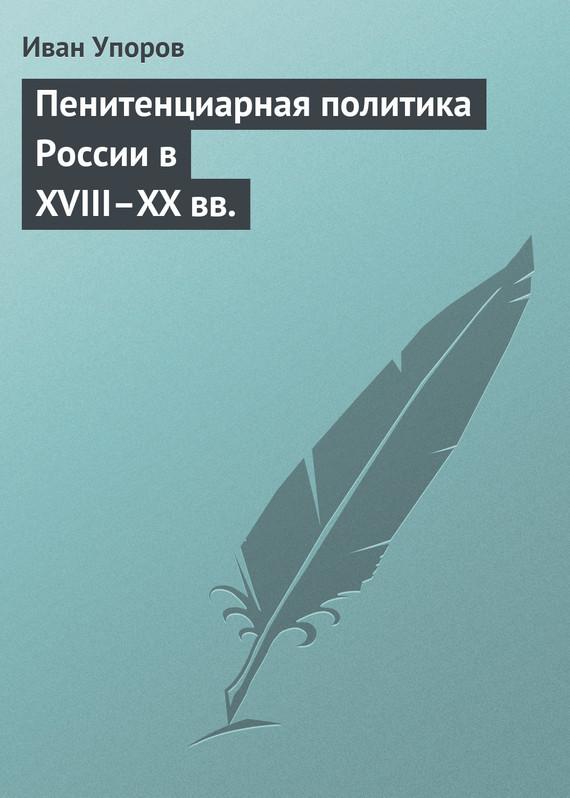 Пенитенциарная политика России в XVIII–XX вв.