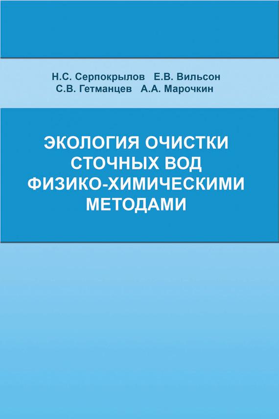 С. В. Гетманцев Экология очистки сточных вод физико-химическими методами