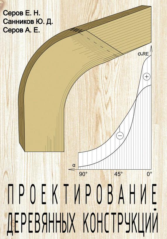 Е. Н. Серов Проектирование деревянных конструкций