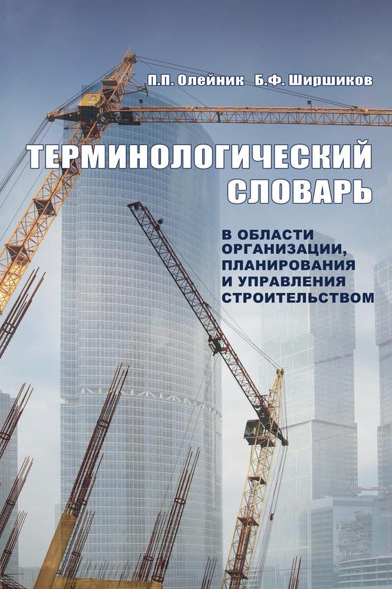 П. П. Олейник Терминологический словарь в области организации, планирования и управления строительством