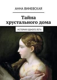 Анна Виневская - Тайна хрустальногодома