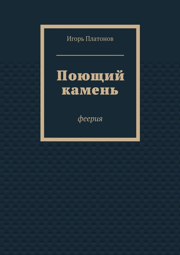 Игорь Платонов бесплатно