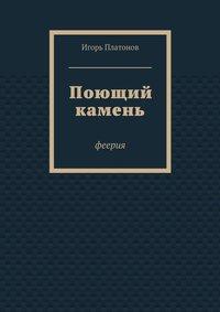 Игорь Платонов - Поющий камень