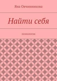 Овчинникова, Яна  - Найтисебя