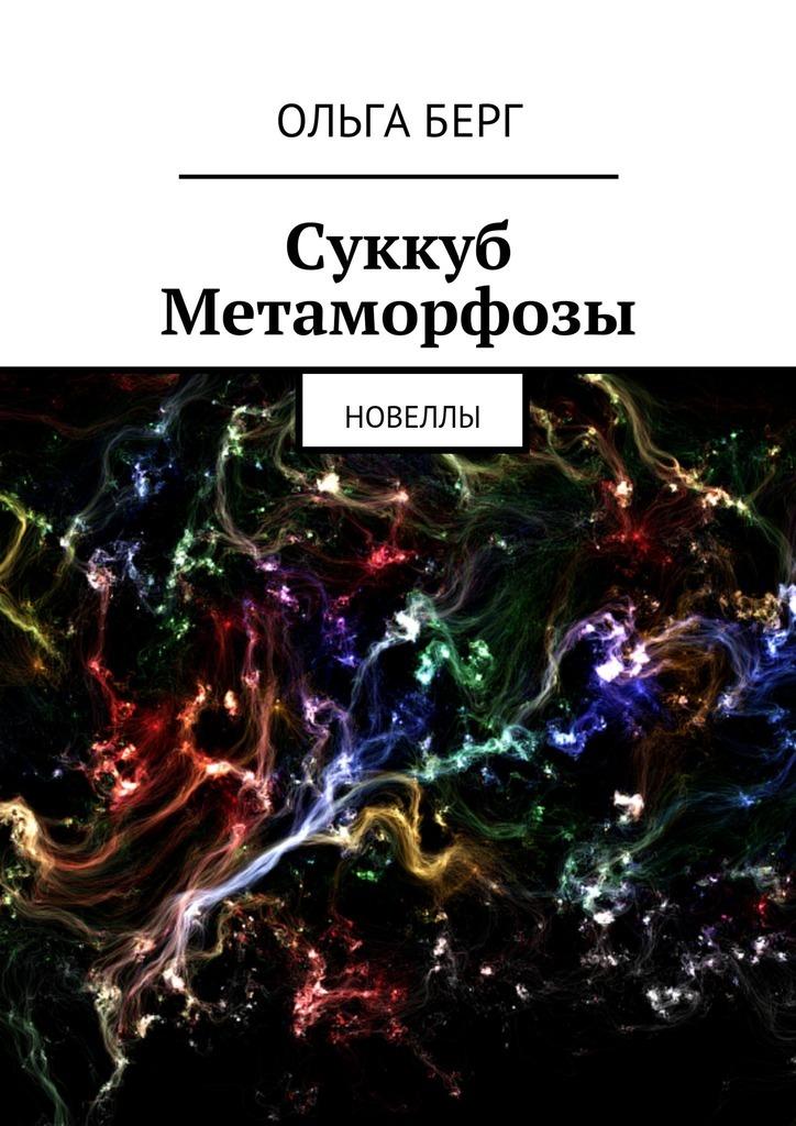Ольга Берг Суккуб Метаморфозы