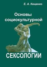 Кащенко, Евгений  - Основы социокультурной сексологии