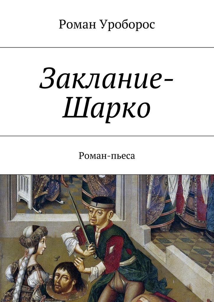 Роман Уроборос бесплатно