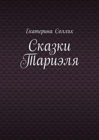 Соллъх, Екатерина  - Сказки Тариэля