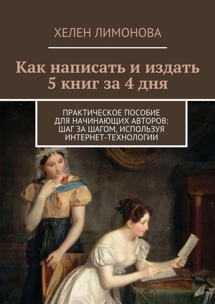 Хелен Лимонова - Как написать ииздать 5книг за4дня