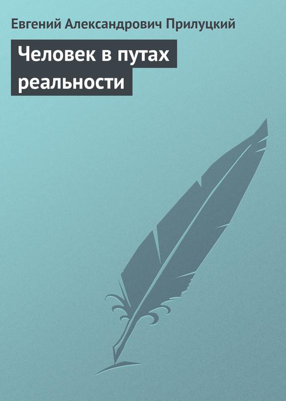 Евгений Александрович Прилуцкий Человек впутах реальности евгений александрович прилуцкий россия исудьбамира