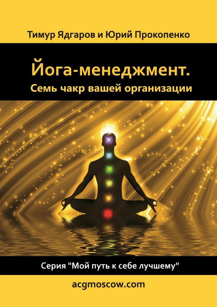 яркий рассказ в книге Тимур Ядгаров