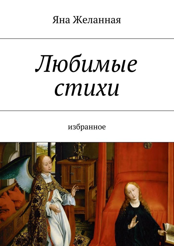 Яна Желанная Любимые стихи избранные стихи