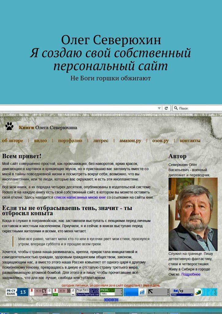 Олег Васильевич Северюхин Я создаю свой собственный персональныйсайт ISBN: 9785447448141