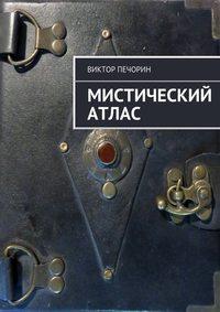 Печорин, Виктор  - Мистический Атлас