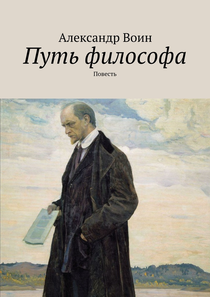 интригующее повествование в книге Александр Воин