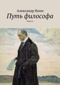 Воин, Александр  - Путь философа