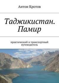 - Таджикистан. Памир