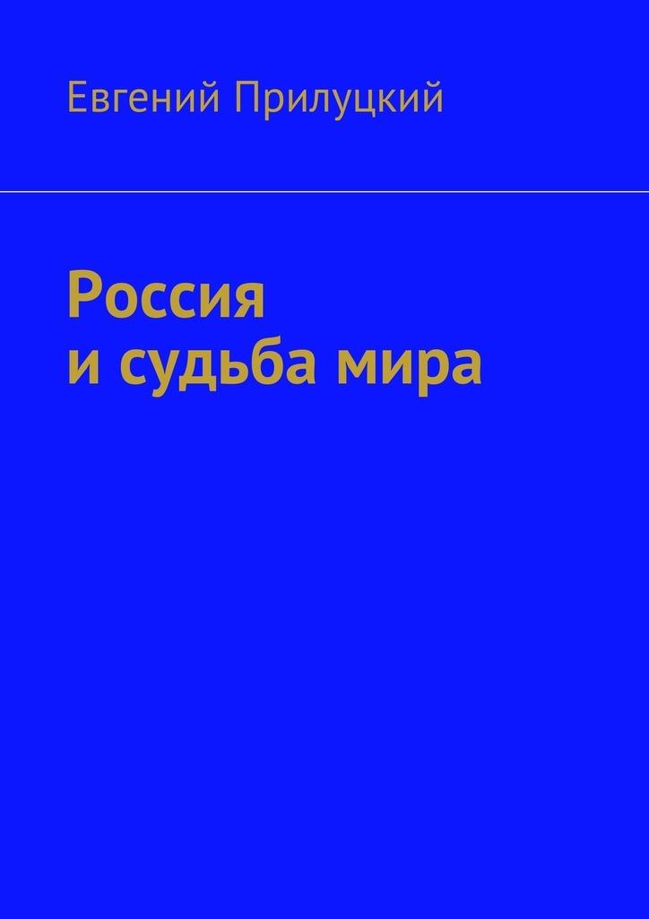 Евгений Александрович Прилуцкий Россия исудьбамира евгений александрович прилуцкий россия исудьбамира