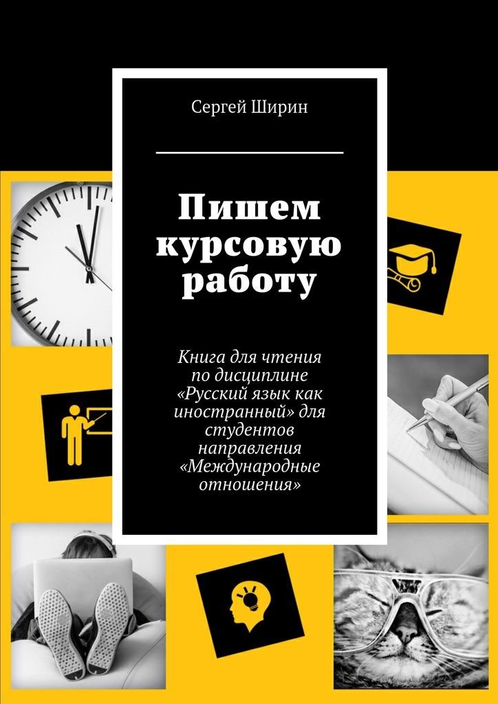 Пишем курсовую работу ( Сергей Ширин  )