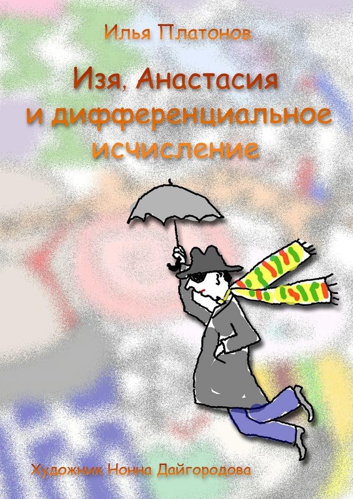 Обложка книги Изя, Анастасия идифференциальное исчисление, автор Илья Владимирович Платонов