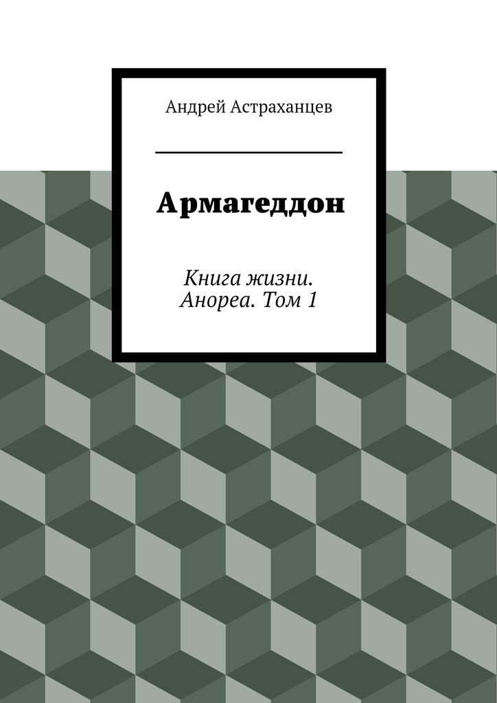 Книга Poezye