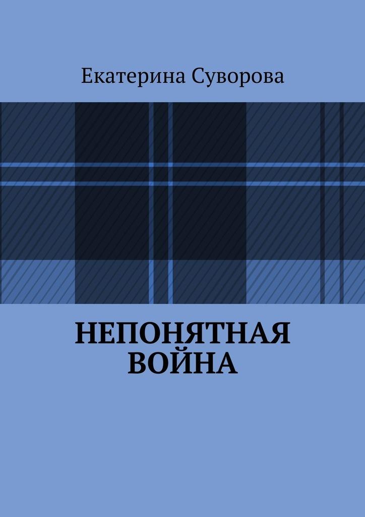 захватывающий сюжет в книге Екатерина Суворова