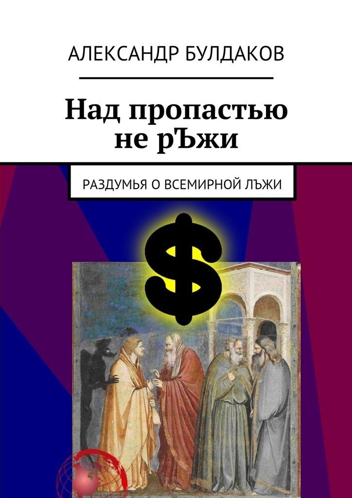 Александр Булдаков бесплатно