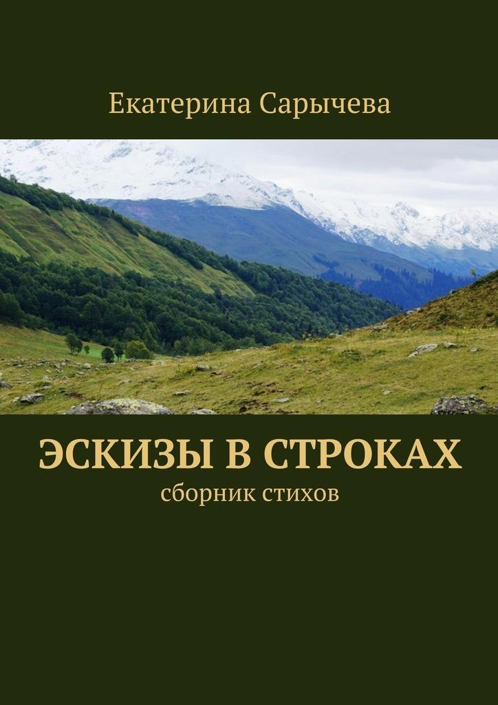 Обложка книги Эскизы встроках, автор Сарычева, Екатерина