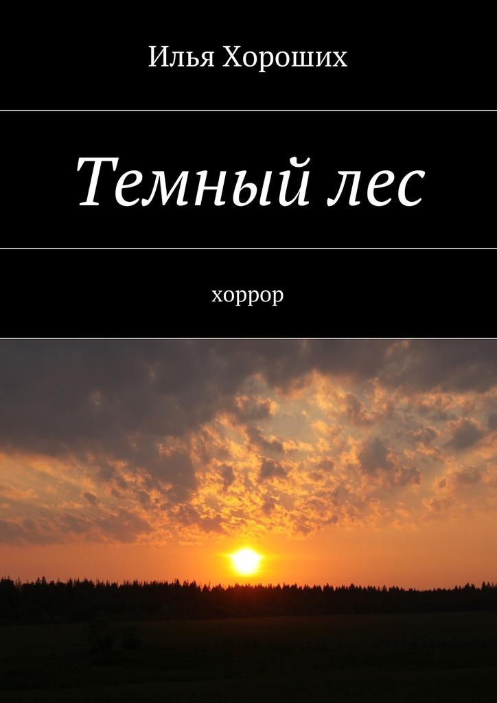 Илья Хороших бесплатно