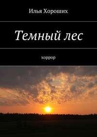Хороших, Илья  - Темныйлес