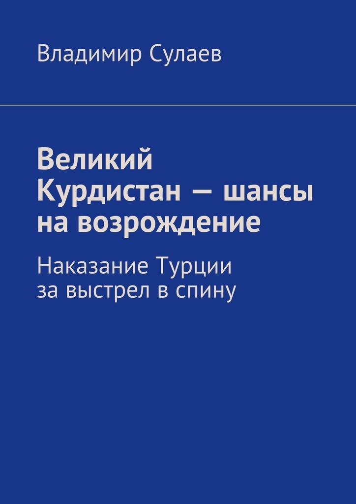 Владимир Валерьевич Сулаев Великий Курдистан– шансы навозрождение владимир валерьевич сулаев диалог с