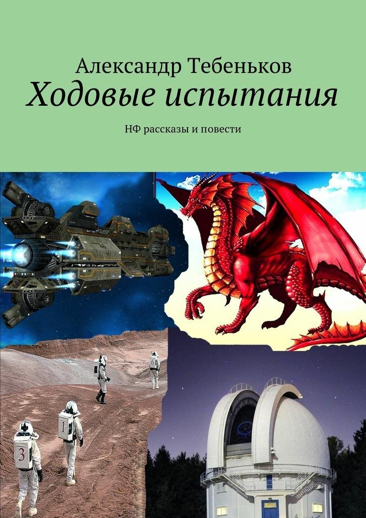 Александр Федорович Тебеньков Ходовые испытания