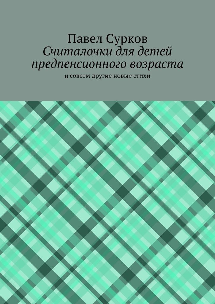 Павел Сурков Считалочки для детей предпенсионного возраста ISBN: 9785447445652