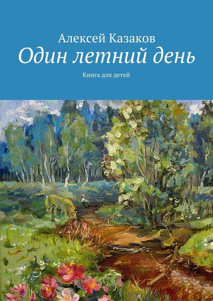 Алексей Казаков Один летнийдень