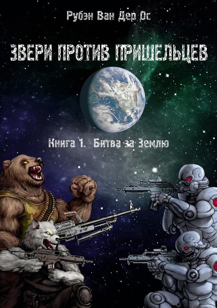 Звери против пришельцев развивается неторопливо и уверенно