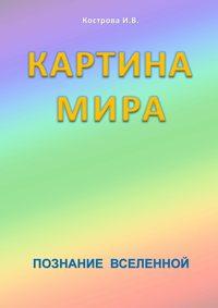 Кострова, Ирина Владимировна  - Картинамира