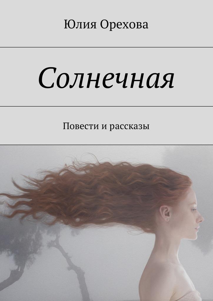 Юлия Орехова Солнечная как торговое место в мтв