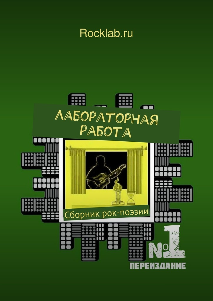 Rocklab.ru бесплатно