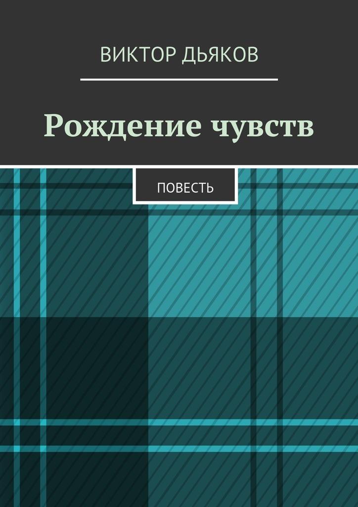 Виктор Елисеевич Дьяков Рождение чувств виктор дьяков бумеранг